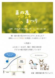 菜の花まつり_01